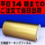 【お試しセール中】ゴールド  クラフトロボ/CAMEO 22cm幅×10m カッティング用シート 【屋外3〜4年】