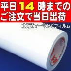 ホワイト【光沢】屋外3〜4年カッティング用シート【徳用】CAMEOに22cm幅×20m巻