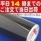 ブラック光沢徳用20m巻 ステカSV-8(20cm幅)    カッティング用シート【屋外3〜4年】