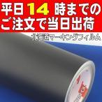 つや消し黒 屋外3〜4年カッティング用シート【徳用】22cm幅×20m巻