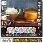 送料無料 生味噌汁100個セット(5種類バラエティセット)