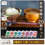 お味噌汁 20個 セット 選べる8種 ポイント消化 送料無料 お試し セール paypay