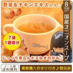 玉ねぎスープ 7食 お試し オニオンスープ 送料無料 選べる7種 ポイント消化 paypay Tポイント消化