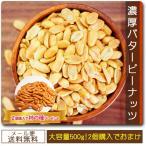 セール オープン記念 濃厚バターピーナッツ 500g お得用パック