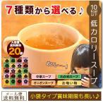 スープ 20食  ポイント消化  お試し 送料無料 選