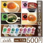 味噌汁 と スープ 12種類 12個セット 送料無料 オニオン わかめ 中華スープ お吸物 し...
