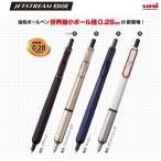 ジェットストリームエッジ JETSTREAM EDGE 0.28mm【メール便送料無料】 油性 ボールペン 三菱鉛筆 uni