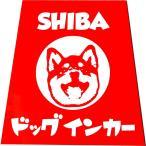 柴犬印 ホーロー看板風カーマグネット /台形/赤/顔/mstr/