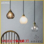 デザイン照明 anrec アンレック Larme ラルム ペンダントライト 1灯 LED対応 オシャレ 電球E17 60W