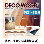 デコウッド 約2〜3畳分 44枚入り 幅150mm×長さ1000mm×厚さ2mm  粘着剤付き塩ビタイル床材