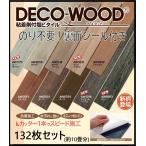 【送料無料】デコウッド 約10畳分 132枚入り 幅150mm×長さ1000mm×厚さ2mm 粘着剤付き塩ビタイル床材