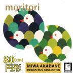 moritori  可愛い小鳥のモコモコラグマット 北欧 ラグ 約80cm円形