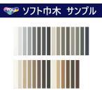 サンプル 東リ ソフト巾木 Rあり 全31色 カラー 巾木 ビニル巾木 DIY 床材 壁材 送料無料