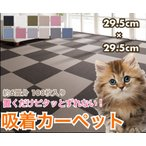 【ツジトミ】吸着カーペット 色彩・クラシック 29.5cm×29.5cm 1パック(9枚入り)×12パック入り  まるごと洗える オフィス床やペット用に!