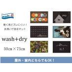 wash+dry 玄関マット 50cm×75cm 6種類 屋外・室内OK! 水洗い可能 裏面ラバー かわいい オシャレ  ウォッシュアンドドライ