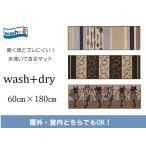 wash+dry キッチンマット 60cm×180cm 屋外・室内OK! 水洗い可能 裏面ラバー