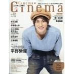 Cinema Cinema  シネマシネマ  No.82 2019年 9 14号 雑誌  学研プラス