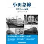 小田急線 1960年代の記録 / いのうえこーいち  〔本〕