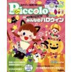 Piccolo (ピコロ) 2019年 10月号 / Piccolo編集部  〔雑誌〕