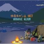 立山秋航 / ゆるキャン△8bit アレンジアルバム 国内盤 〔CD〕