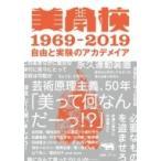 美学校1969‐2019 自由と実験のアカデメイア / 美学校  〔本〕
