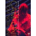大原櫻子 5th Anniversary コンサート CAM-ON   FROM NOW ON     DVD