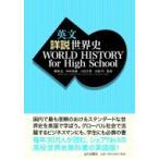 英文 詳説世界史 WORLD HISTORY for High School / 橋場弦  〔本〕