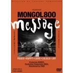 MONGOL800 モンゴルハッピャク / MONGOL800 -message-  〔DVD〕