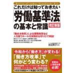 これだけは知っておきたい「労働基準法」の基本と常識 / 吉田秀子  〔本〕