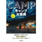 キャンプの大事典