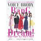 VOICE BRODY vol.5[白夜ムック] / BRODY編集部  〔ムック〕