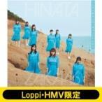 日向坂46 Loppi HMV限定 生写真2枚セット付 こんなに好きになっちゃっていいの 通常盤 CD Maxi
