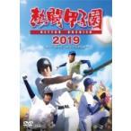 熱闘甲子園 2019 〜第101回大会 48試合完全収録〜  〔DVD〕画像