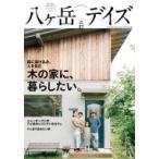 八ヶ岳デイズ Vol.17 東京ニュースMOOK / 雑誌  〔ムック〕
