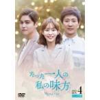 たった一人の私の味方 DVD-BOX 4(10枚組)  〔DVD〕