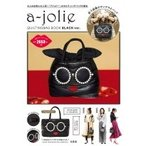 a-jolie QUILTING BAG BOOK BLACK ver. / ブランドムック   〔ムック〕