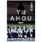 HMV&BOOKS online Yahoo!店で買える「YはAHOU / 三倉信一郎 〔本〕」の画像です。価格は1,540円になります。