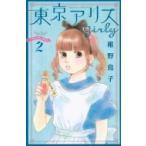 「東京アリスgirly 2 KC KISS / 稚野鳥子 チヤトリコ  〔コミック〕」の画像