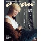anan  アンアン  2019年 10 23号 雑誌  マガジンハウス