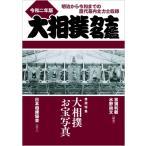 大相撲力士名鑑 令和2年版 / 亰須利敏  〔本〕