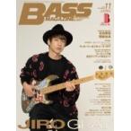BASS MAGAZINE (ベース マガジン) 2019年 11月号【表紙:JIRO[GLAY]】 / BASS MAGAZINE編集部  〔雑誌〕
