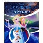 ディズニーでまなぼう アナと雪の女王 夜空のひみつ / ウォルト・ディズニー・ジャパン株式会社  〔絵本〕