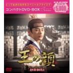 王の顔 コンパクトDVD-BOX1<スペシャルプライス版>  〔DVD〕