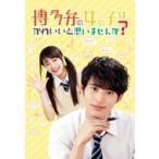 Yahoo!HMV&BOOKS online Yahoo!店博多弁の女の子はかわいいと思いませんか? DVD  〔DVD〕