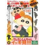 Yahoo!HMV&BOOKS online Yahoo!店TVシリーズ クレヨンしんちゃん 嵐を呼ぶ イッキ見!!! ひまわり、それは舐めちゃダメ!! シリマルダシはお尻が