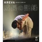 KREVA クレバ  /  NEW BEST ALBUM LIVE -成長の記録- at 日本武道館 (Blu-ray)  〔BLU-RAY DISC〕