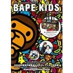 BAPE KIDS(R) by a bathing ape(R) 2020 SPRING / SUMMER COLLECTION / ブランドムック   〔ムック〕
