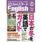 ゼロからスタート English 2020年 1月号 / ゼロからスタートEnglish編集部  〔雑誌〕