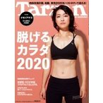 Tarzan (ターザン) 2020年 1月 9日号【表紙:イモトアヤコ「脱げるカラダ2020」】 / Tarzan編集部  〔雑誌〕