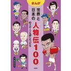 スポーツを愛した人たち まんが世界と日本の人物伝100 / 富士山みえる  〔全集・双書〕